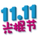 Singles Day 11.11 China's online shopping holiday